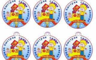 Картинки медали для детей в детском саду