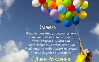 Картинки «С днем рождения Эльмира»