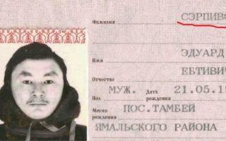 Прикольные паспорта