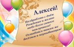 Красивые картинки С Днем Рождения Алексей