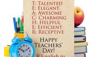 Картинки С днем учителя английского языка