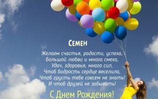 Смешные картинки поздравления С Днем Рождения Семен