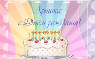 Смешные картинки поздравления С Днем Рождения Арина