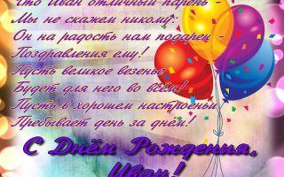 Красивые картинки и открытки С Днем Рождения Иван