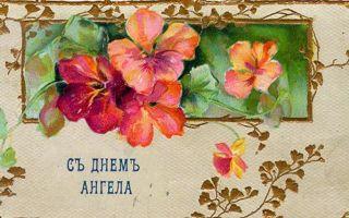 Картинки Именины Валентины