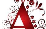 Красивые картинки буква «А»