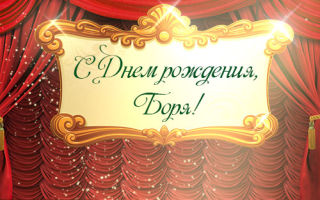 Красивые картинки С Днем Рождения Борис