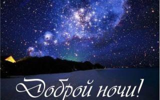 Красивые картинки «Спокойной ночи»