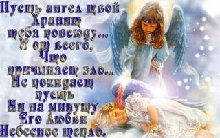 Картинки Пусть Ангел хранит тебя