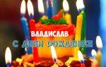 Смешные картинки и открытки С Днем Рождения Влада