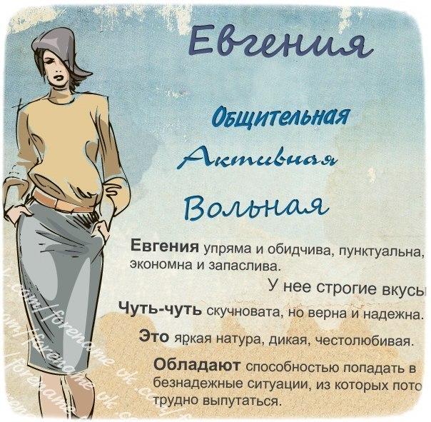 картинки с именем евгения или женя целенаправленно пришли этот