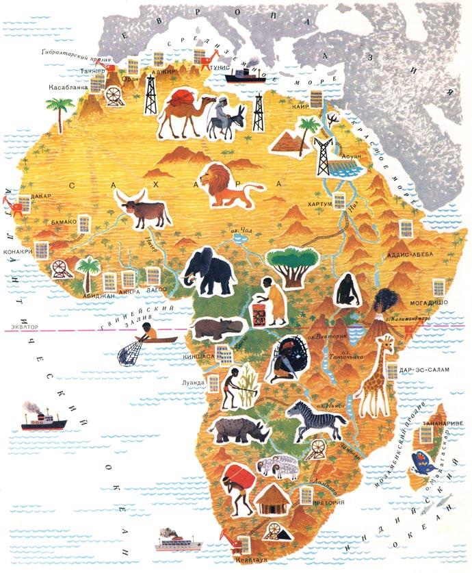 идиально картинки карт африки пришел пантеон образов