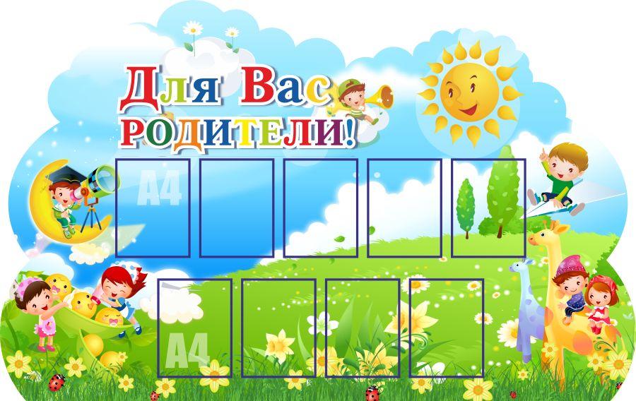 Картинка информационные стенды для детских садов