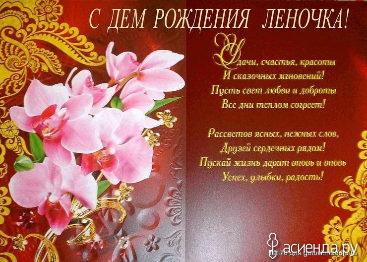 С днем рождения женщине стихи красивые и картинки для елены