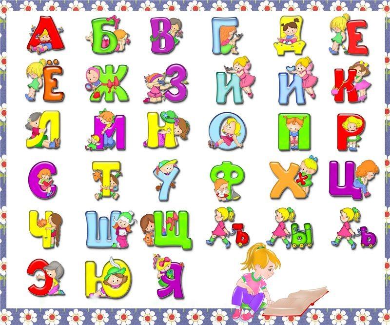 Картинки алфавита красивые для детей