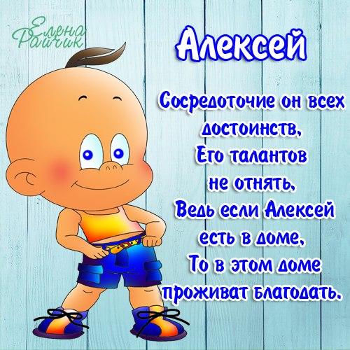 С днем рождения, Алексей, Алеша, Леха, Алекс — поздравления ... | 500x500