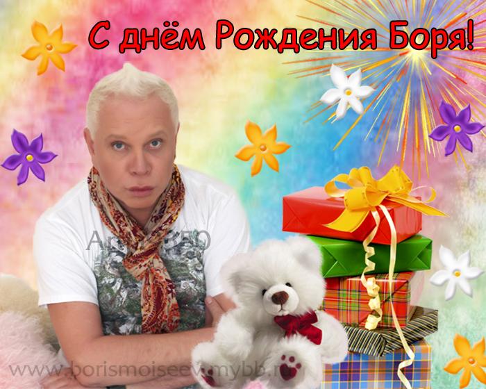 Борис с днем рождения картинки красивые, открытках день рождения