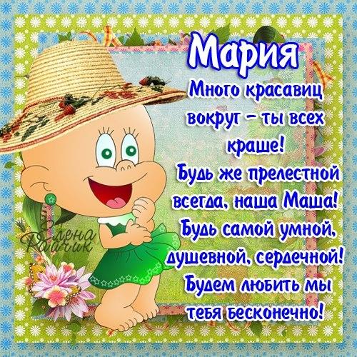 Смешные поздравления с днем рождения марии
