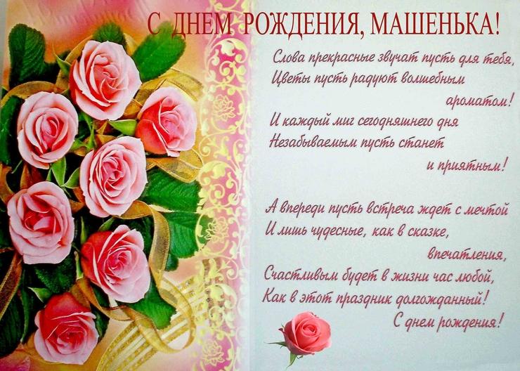 С днем рождения марусенька картинки красивые