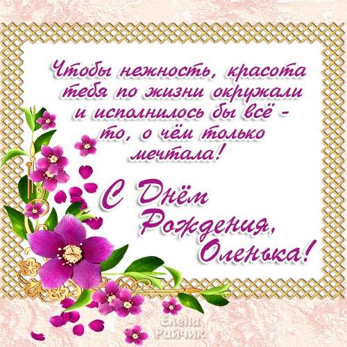 С днем рождения олеська картинки красивые