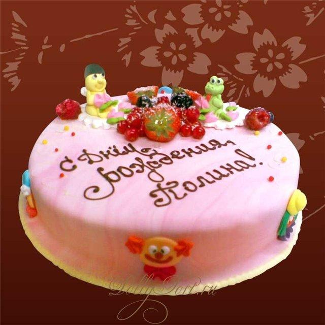 Картинка с надписью полина с днем рождения