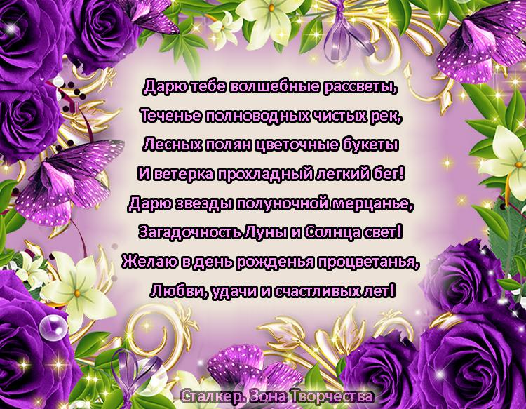 Стихи пожелания для женщины красивые