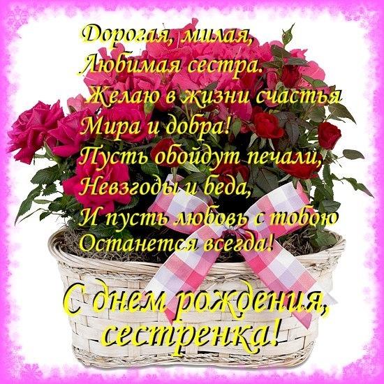 поздравление на украинском сестре с днем рождения прикольные такой