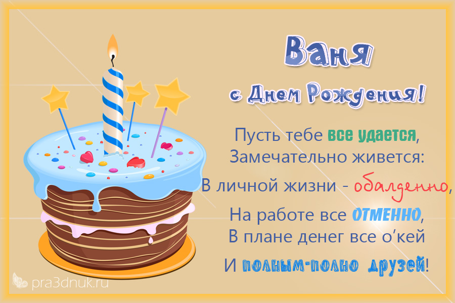 Поздравления мальчику ване с днем рождения