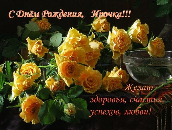 С днем рождения ирину открытки красивые