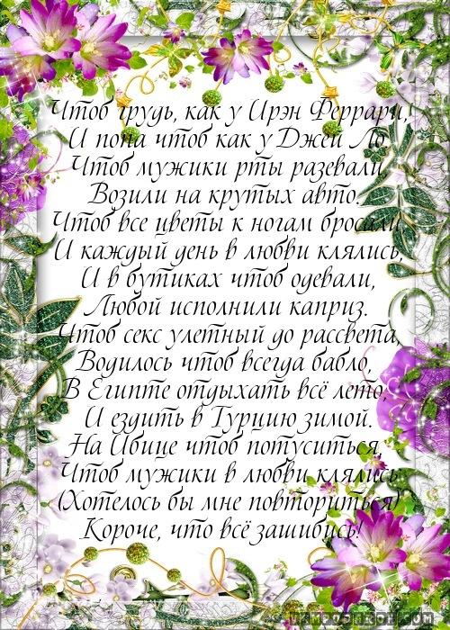 природе с днем рождения поздравления по таджикски процесс проходит