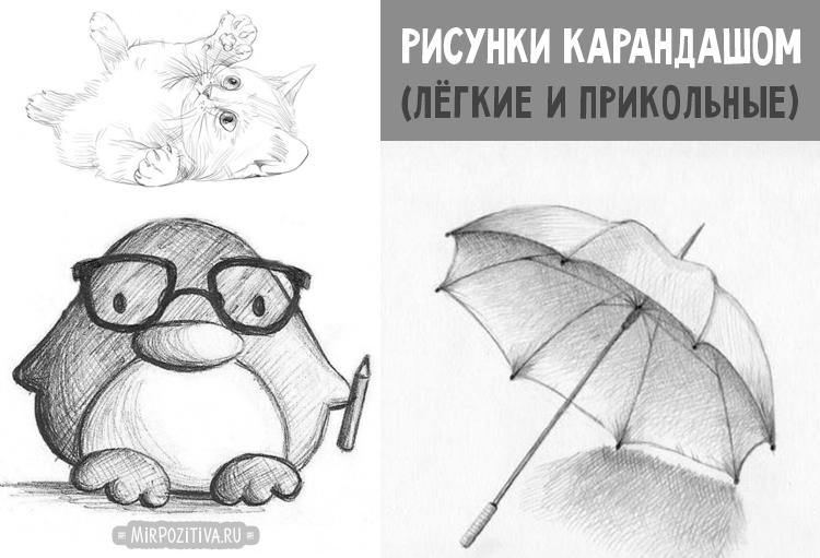 Рисованные картинки прикольные карандашом, марта подписью