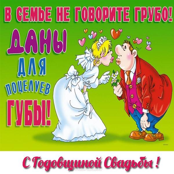 предупреждаю только смешные поздравления со свадьбой начальную