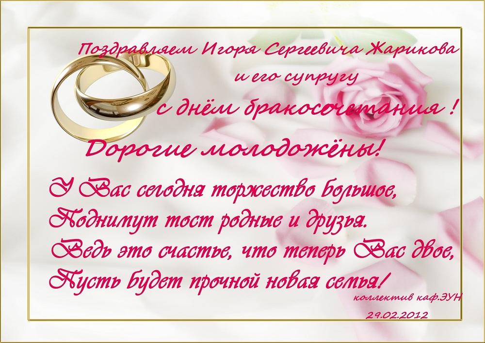 Шутливые поздравления на свадьбу от родителей