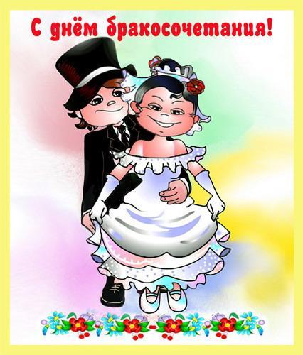 Прикольные поздравления подруг на свадьбу