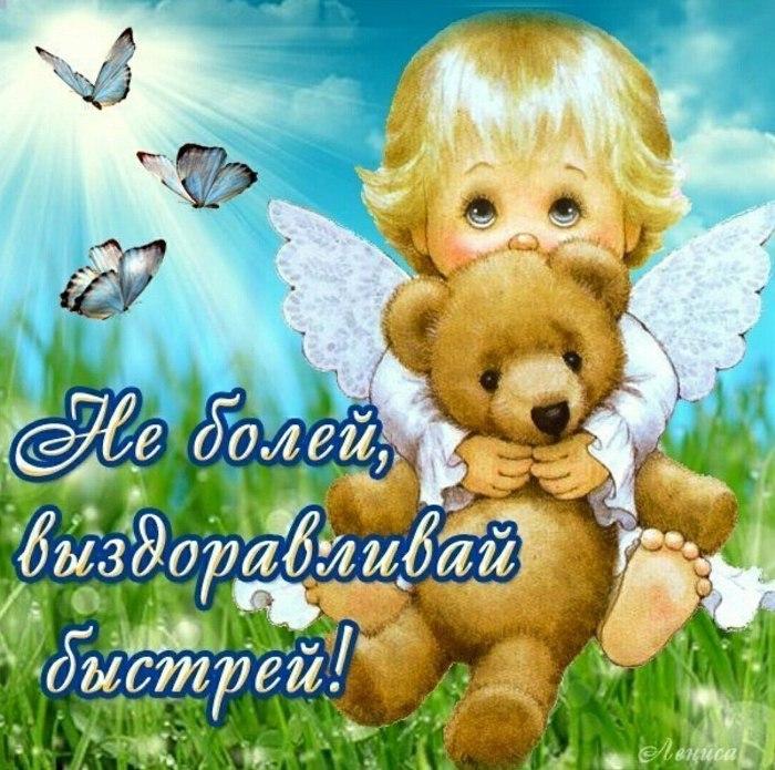 Картинки с пожеланиями выздоровления ребенка