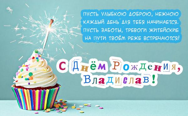 поздравления в стихах с днем рождения с именем влад образ