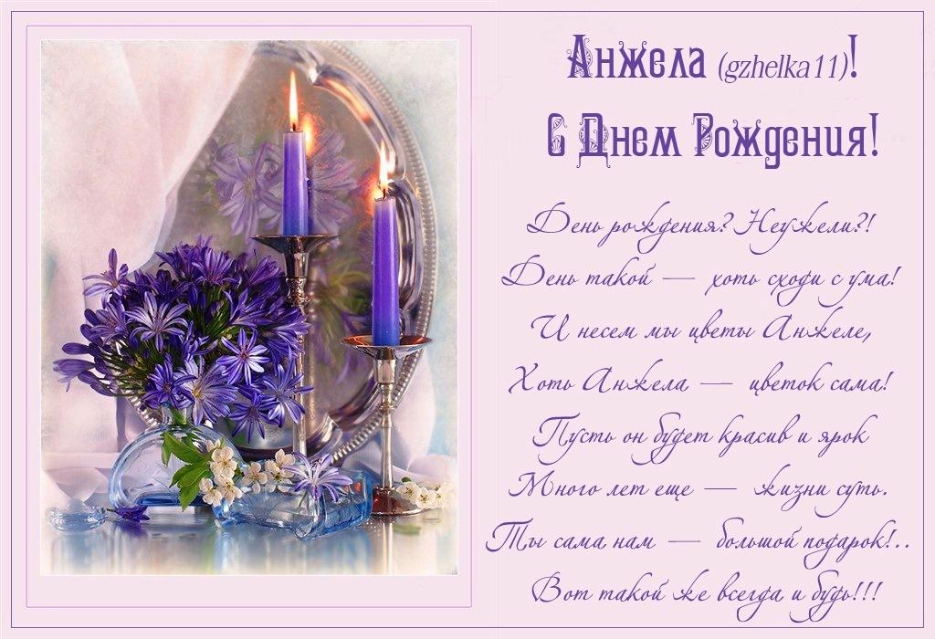 хорошо поздравить анжелику с днем рождения в стихах красивые дизайн