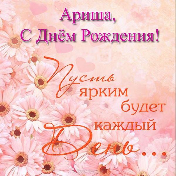 Поздравления арине на день рождения прикольные