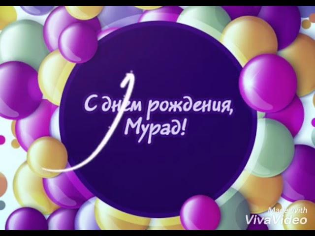 поздравление на день рождения мурату