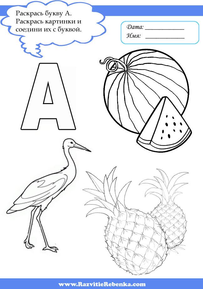 Картинки на звук а в начале слова для детей распечатать