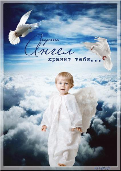 Пусть ангел хранит тебя картинки с надписями