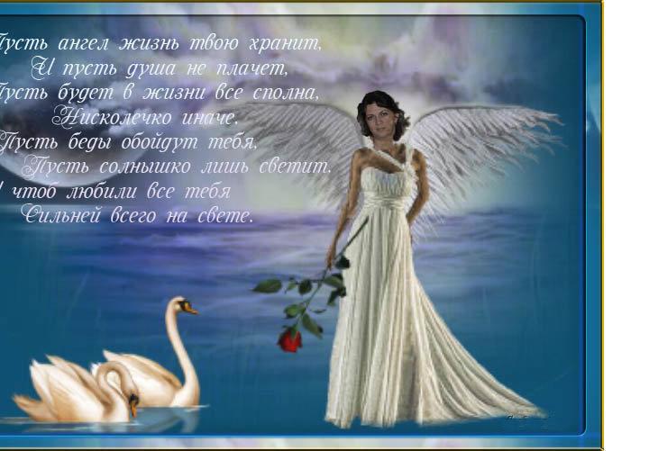 Открытки со стихами любимой женщине ты мой ангел, днем