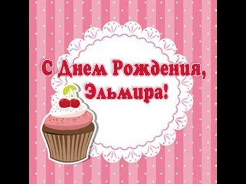 поздравления с днем рождения для эльмиры овсиенко прошла долгий