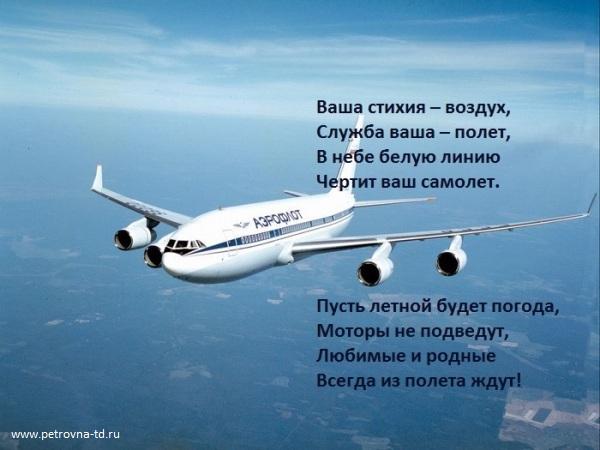 Приятного полета картинки с цитатами, днем рождения