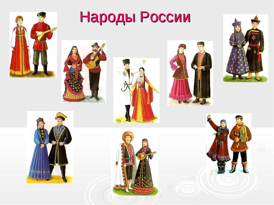 Национальный костюмы народов россии картинки