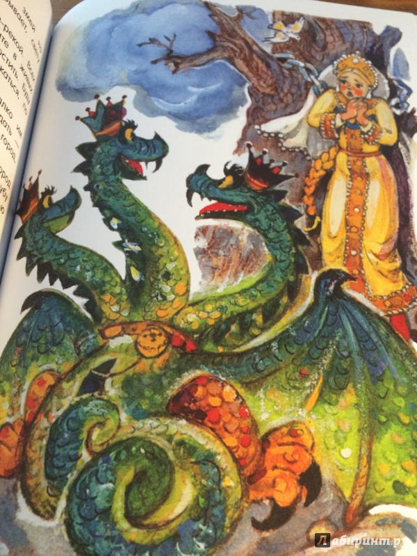 сказка с картинками про змея горыныча