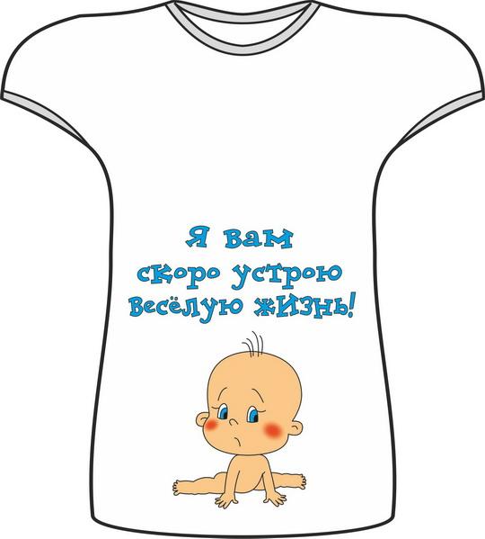 Смешные картинки с надписями про беременных, рубашка галстуком